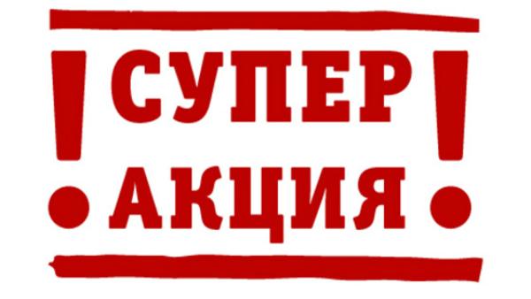 СУПЕР АКЦИЯ