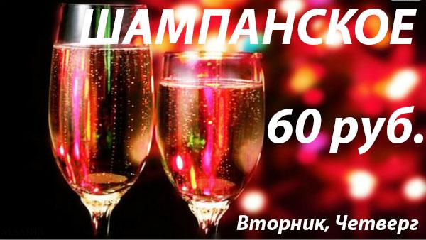 Шампанское 60 руб.