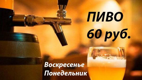 ПИВО 60 руб.
