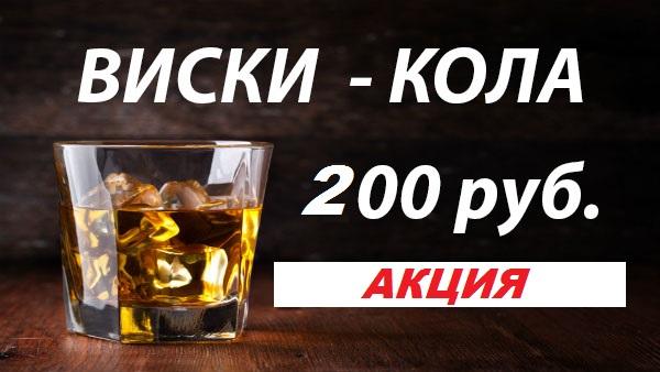 ВИСКИ-КОЛА 100 РУБЛЕЙ